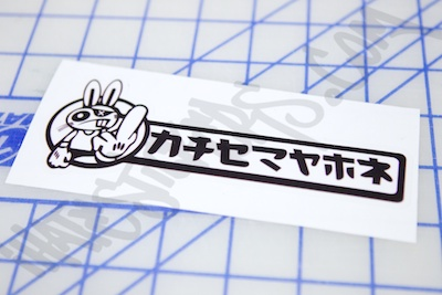 Drift Rabbit Giving Finger Pritned Sticker